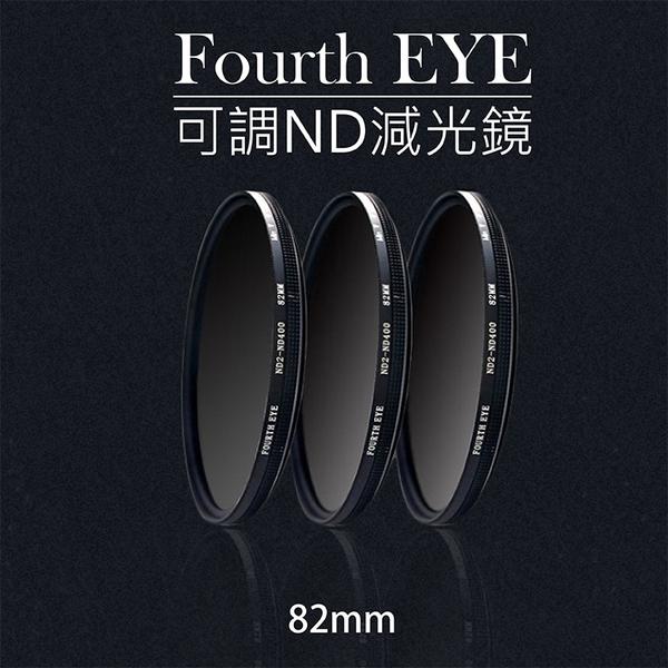 攝彩@Fourth EYE 可調ND減光鏡 濾鏡 過濾光線 專業濾鏡 ND2-ND400 82mm拍日蝕 日環蝕