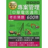 中華電信招考專用:專案管理考猜600題(試題設計依據實際考情)