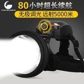 頭燈 頭燈超亮強光遠射led戶外充電夜釣頭戴式鋰電手電筒防水疝氣燈