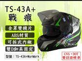 【金飛馬】THH TS-43A+ 戰痕全罩雙鏡片安全帽 全罩式 重機/機車/摩托車 頭盔 TS-43A+WarMark