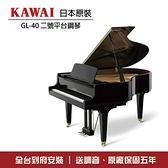 小叮噹的店 - KAWAI GL40 日本原裝 二號琴 平台鋼琴 三角鋼琴 公司貨 送保固調音