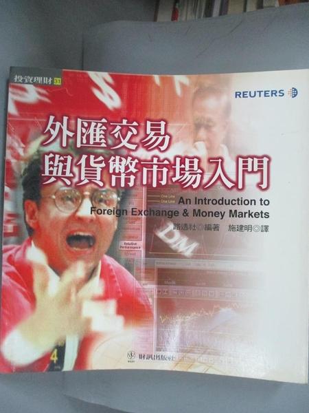 【書寶二手書T7/投資_HD5】外匯交易與貨幣市場入門_路透社