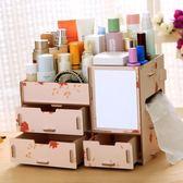 【狐狸跑跑】4 抽屜1 化妝鏡 化妝品收納盒DIY 桌面 木質收納盒【41 大號小號】