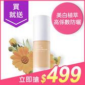BEVY C. 裸紗親膚 淨白粉底液(35ml)【小三美日】原價$980