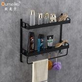 太空鋁置物架衛生間置物架浴室置物架雙層多種顏色衛浴掛件 微愛家居