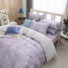 鴻宇 雙人加大床包組 天絲 萊賽爾 紫韻 台灣製T20101