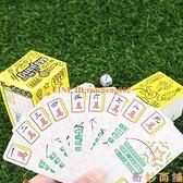 麻將牌撲克牌旅游便攜紙質加厚撲克牌家用無聲麻將塑料紙牌紙麻將【奇妙商舖】