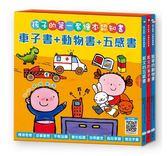 童夢館 孩子的第一套繪本認知書-車子書+動物書+五感書 CCD2008-2