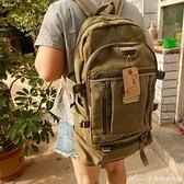 帆布後背包大容量帆布背包男女通用款旅游行李包耐磨帆布大背包戶外運 快速出貨