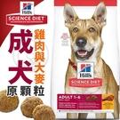 📣此商品48小時內快速出貨🚀》Hills新希爾思成犬雞肉與大麥特調食譜原顆粒-15kg(限宅配