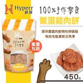 【SofyDOG】Hyperr超躍 手作零食 鱉蛋雞肉餅 重量分享包 450克 寵物零食 狗零食