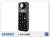 SEKONIC C-800 數位光譜儀 測光表 測光儀【分期0利率,免運費】(C800,公司貨)取代C700 精準測LED