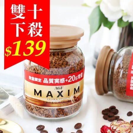 增量限定 日本 AGF Maxim 箴言金咖啡 100g 金罐 箴言咖啡 咖啡 即溶咖啡 沖泡飲品 沖泡