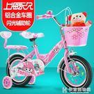 永久兒童自行車3歲寶寶腳踏車2-4-6-7-8-9歲童車女孩兒童單車男孩 NMS快意購物網