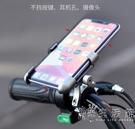 電動摩托車手機架電瓶自行車外賣騎手車載機車騎行固定機導航支架 小時光生活館