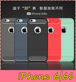 【萌萌噠】iPhone 6 / 6S (4.7吋)  類金屬碳纖維拉絲紋保護殼 軟硬組合款 全包 矽膠軟殼 手機殼 外殼