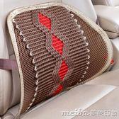 汽車護腰靠墊 透氣冰絲腰部支撐車用辦公室座椅腰墊腰枕腰托igo 美芭
