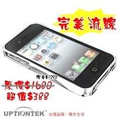 UPTIONTEK for IP24-iPhone 4 / 4S 銀白色流線型鋁合金保護框.