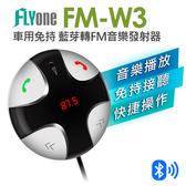 FLYone FM-W3 超強抗噪型 車用免持 藍芽轉FM音樂傳輸器 MP3音樂播放器