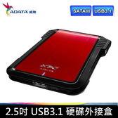 【免運費+加贈硬碟收納袋】ADATA 威剛 USB 3.1 2.5吋 硬碟/SSD外接盒(EX500)(紅)X1台【免工具拆裝 】