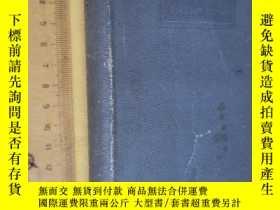 二手書博民逛書店昭和十五年版(1940)罕見熟語例解英語的基礎研究 aids to English idiomsY7215