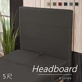 床頭【UHO】萊克抗菌機能布5尺床頭片