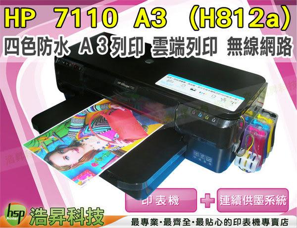 HP Officejet 7110 (H812a) A3/有線/無線/雲端+連續供墨系統【四色全防水+單向閥】