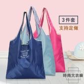 3個裝 可折疊購物袋大容量環保袋折疊手提袋【時尚大衣櫥】
