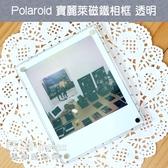 《 寶麗萊 磁鐵壓克力相框 透明 》 Polaroid 拍立得照片 專用 相框 菲林因斯特