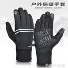 可觸屏手套 手套男冬騎行加絨韓版保暖防風防潑水手套觸屏戶外摩托車開車手套 米家