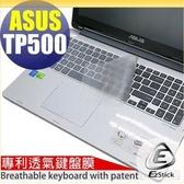 【EZstick】ASUS TP500 系列 專用奈米銀抗菌TPU鍵盤保護膜