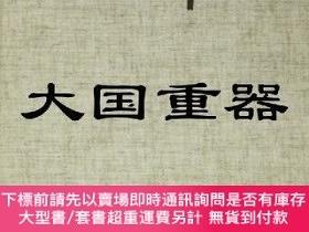 二手書博民逛書店罕見獻血二十五年の步みY255929 愛知縣赤十字血液センター 編 出版1989