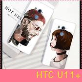 【萌萌噠】HTC U11+ (6吋) 日韓趣味搞怪新款  純彩彩繪保護殼 全包透明軟邊 手機殼 手機套