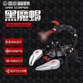 遙控玩具 遙控玩具車充電噴霧電動蜘蛛蝎子鱷魚爬行會走路兒童動物男孩 繽紛創意家居
