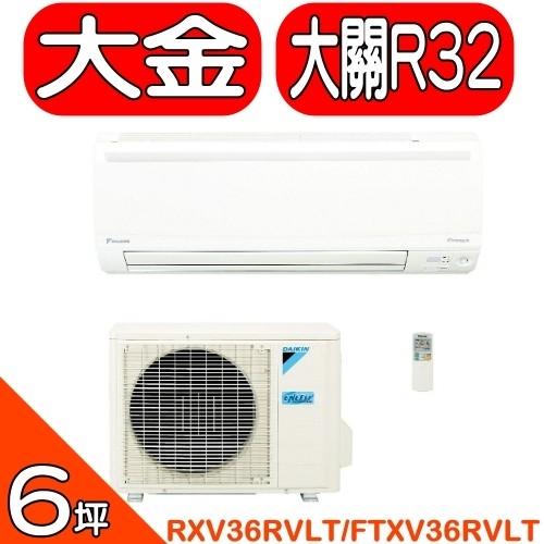 (免費升級新款SVLT)《全省含標準安裝》大金【RXV36RVLT/FTXV36RVLT】《變頻》+《冷暖》分離式冷氣