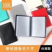 珠友 LE-61101 100K單格隨身名片本/名片簿/卡片收集本24入-Leader