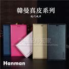 【Hanman】小米 9T /紅米 K20 6.39吋 真皮皮套/翻頁式側掀保護套/手機套/保護殼-ZW