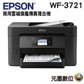 【限時促銷 ↘3990元】EPSON WF-3721 商用雲端旗艦傳真複合機