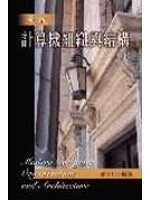 二手書《最新計算機組織與結構 (Modern Computer Organization and Architecture)》 R2Y ISBN:9861502572