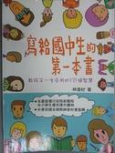 【書寶二手書T7/國中小參考書_ONG】寫給國中生的第一本書_林進材