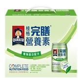 桂格完膳營養素植物蛋白配方8入