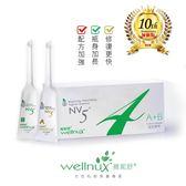 WellnuX維妮舒NV5⁺◆長效菁華四入體驗盒(強效A兩支+保養B兩支)深入抗老化潤澤
