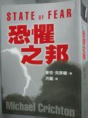 【書寶二手書T4/翻譯小說_LGB】恐懼之邦_洪蘭, 麥克‧克萊頓