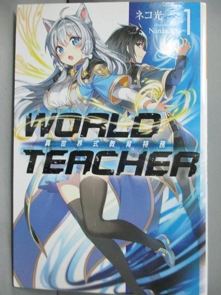 【書寶二手書T2/一般小說_KCN】WORLD TEACHER 異世界式教育特務(01)_光一