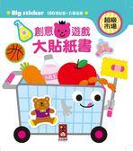 超級市場:創意遊戲大貼紙書【遊戲書】