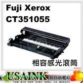 USAINK☆Fuji Xerox CT351055 相容感光鼓/感光滾筒  適用 : P225d / P265dw / M225dw / M225z