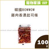 寵物家族-【12包組】韓國BOWWOW雞肉香濃起司條100g