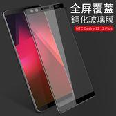 HTC Desire 12 Plus 鋼化膜 玻璃貼 全膠滿版 電鍍絲印2.5D 螢幕保護貼 防刮 保護膜