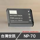 CASIO 卡西歐 NP70 NP-70 台灣世訊 日製電芯 副廠鋰電池 (一年保固)