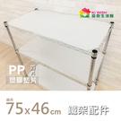 鐵架配件 | 75x46cm-塑膠透明墊片四片入/PP板/收納配件/鐵架/層架/四層架/置物架